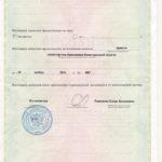 Лицензия и учредительные документы