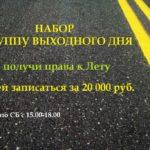 ПРАВА К ЛЕТУ ЗА 20 000 РУБ