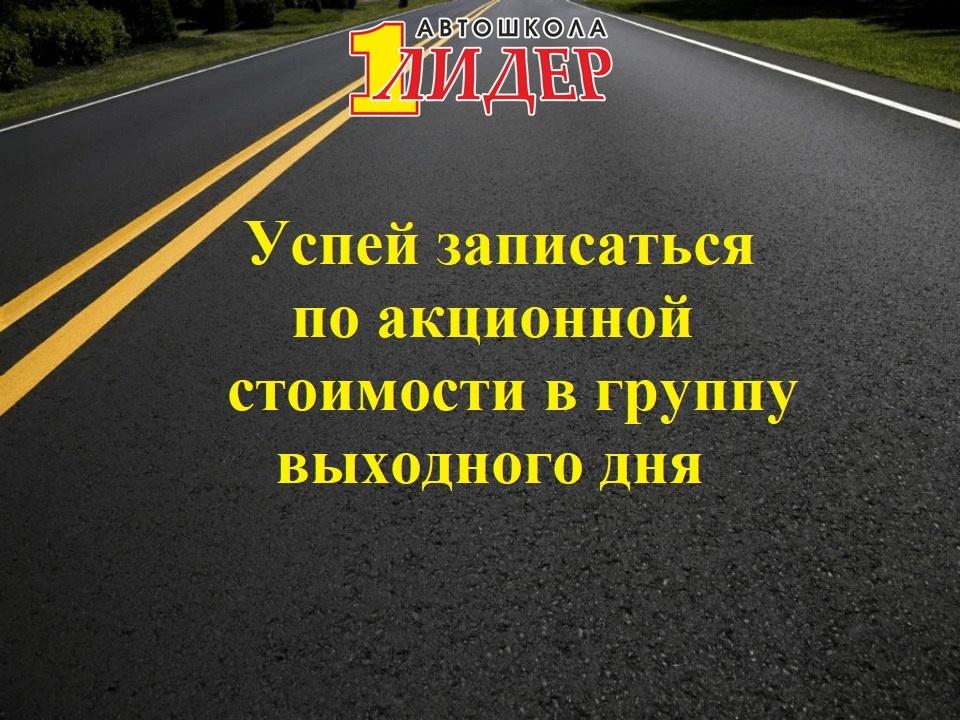 акция-автошкола