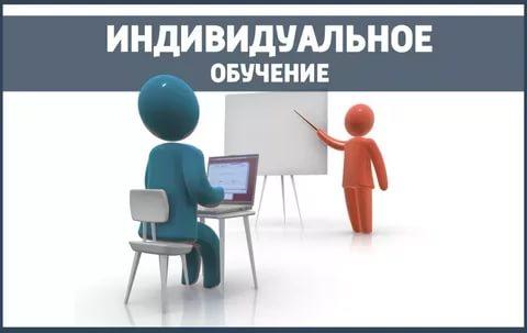 индивидуальное обучение