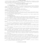 Договор на обучение