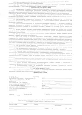 Образец договора об оказании платных услуг