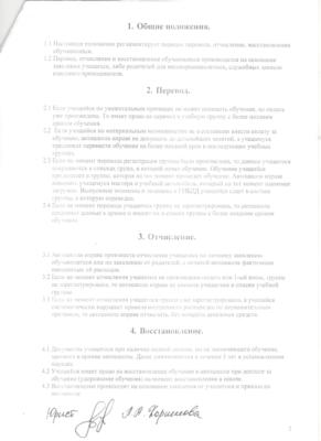 Положение о порядке и перевода, отчисления и восстановления обучающихся