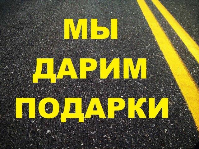 конкурс автошкола