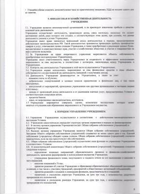 Устав автошколы