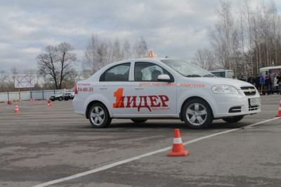 Автошкола Лидер на городском конкурсе
