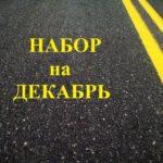 НАБОР ГРУПП НА ДЕКАБРЬ