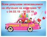 Подарки от Автошколы ЛИДЕР к женскому дню!
