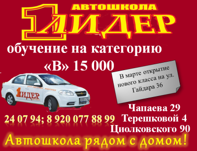 Новый класс на ул.Гайдара